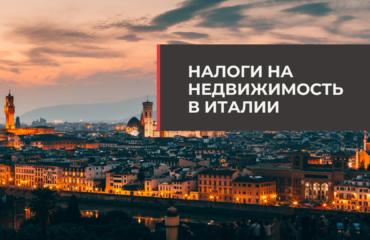 Налоги на недвижимость в Италии