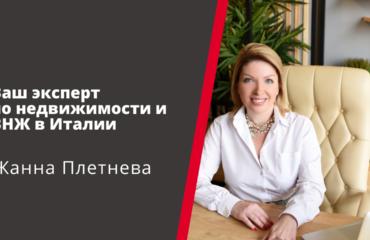 Жанна Плетнева - Ваш эксперт по ВНЖ и недвижимости в Италии
