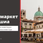 Супермаркет в г. Брешиа, инвестиции и ВНЖ в Италии